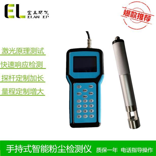 手持式防尘控制模块粉尘检测仪