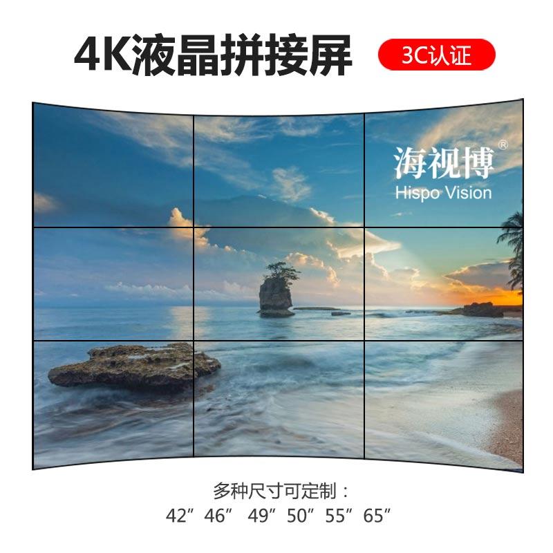 49寸液晶拼接屏13087685563三星面板led顯示屏