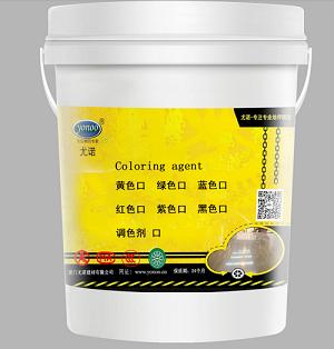 水泥染色劑廠家-漆膜飽滿的地坪染色劑供應