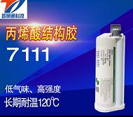 丙烯酸类结构胶-哪里有卖不错的惠创7111