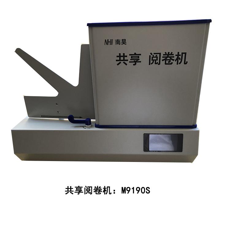 南昊光標閱讀器 光學標記閱讀機廠家 光標閱讀機機讀卡