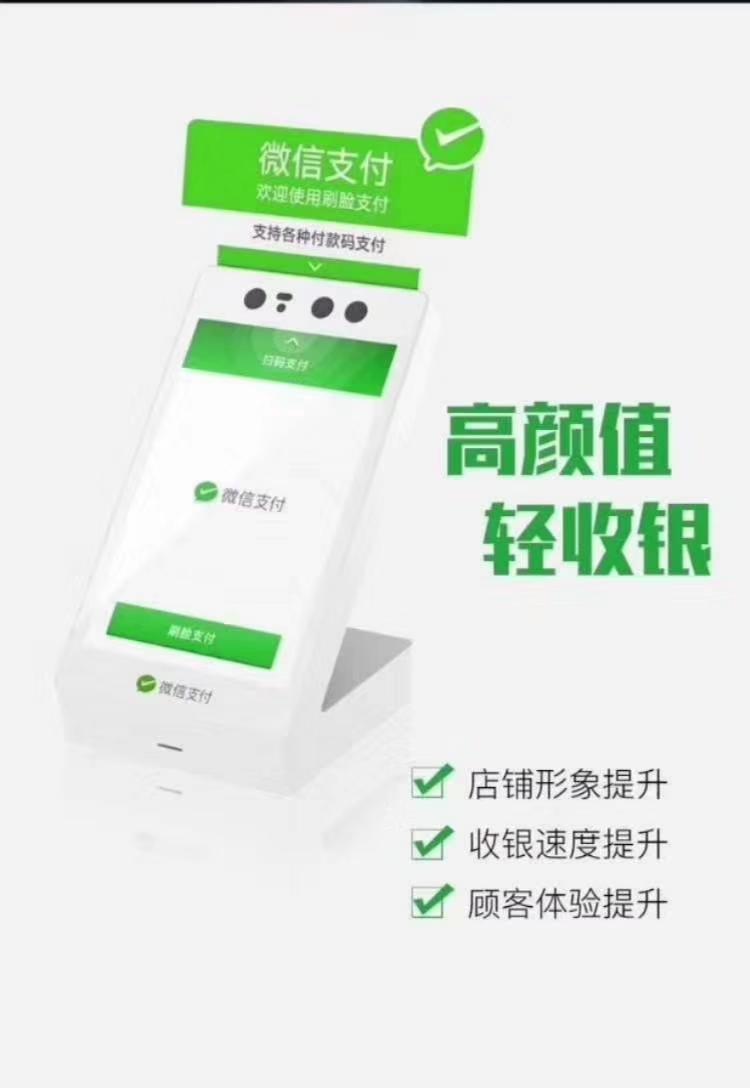 支付宝微信刷脸支付方案_上哪找专业可靠的微信支付宝官方服务商