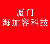 廈(xia)mei)藕hai)加(jia)容(rong)科技(ji)jia)you)限公(gong)司