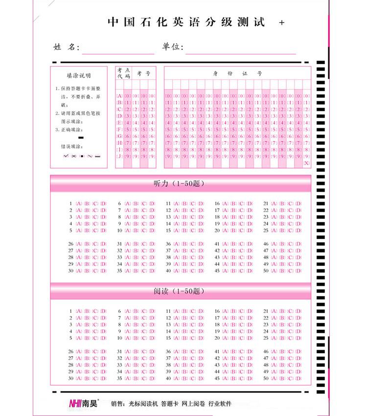 南昊考试专用答题卡,西安区标准化考试答题卡,标准化考试答题卡