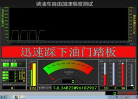 新车下线双怠速排放检测系统ADES3000
