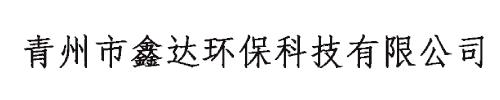 青州市鑫达环保科技有限公司