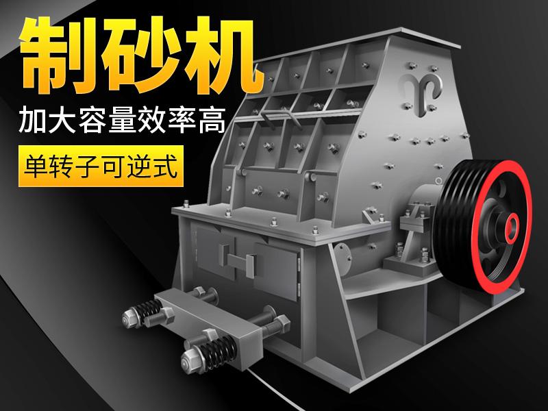 批售制砂機報價-專業的單轉子制砂機生產廠家