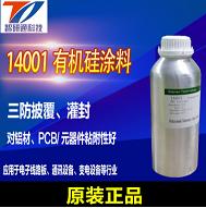 惠创14001有机硅涂料三防漆应用于电子线路板防护灌封