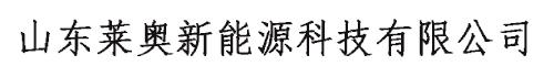 山東萊奧新能源科技(ji)jia)you)限公(gong)司