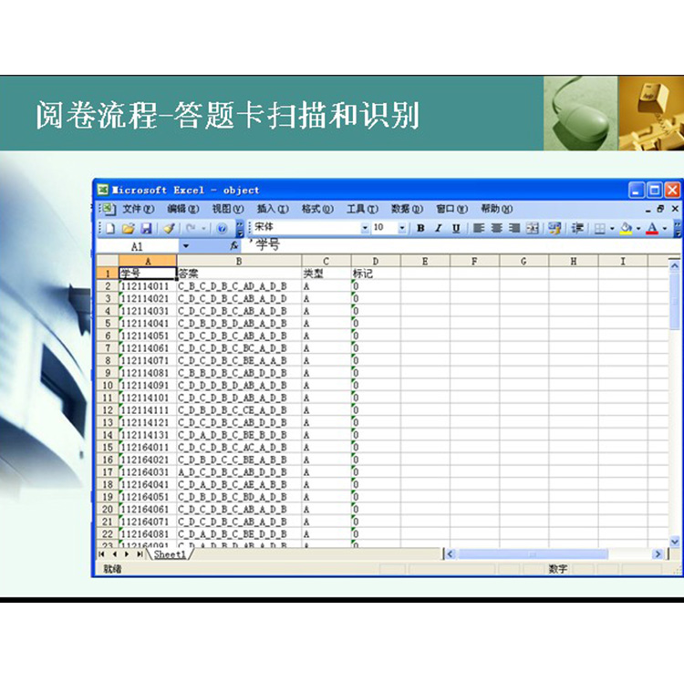 南昊干部综合考评系统自定阅卷扫描仪系统