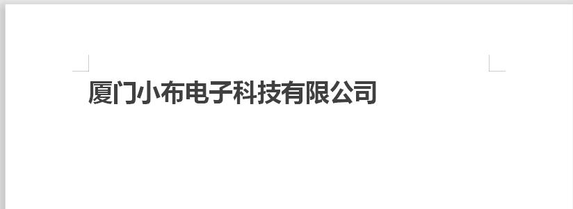 廈(xia)mei)判﹝嫉繾涌萍ji)jia)you)限公(gong)司