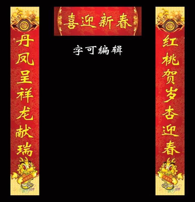 北京广告对联    北京广告福字   广告春联
