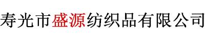 壽(shou)光市盛源紡(fang)織品有(you)限公(gong)司