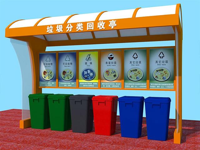 湖南定制分类垃圾亭-江苏专业的垃圾分类亭生产制造厂家是哪家