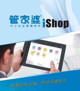 安庆管家婆IShop|南阳性价比高的管家婆iShop供应