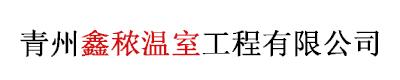 青州鑫秾温室工程有限公司
