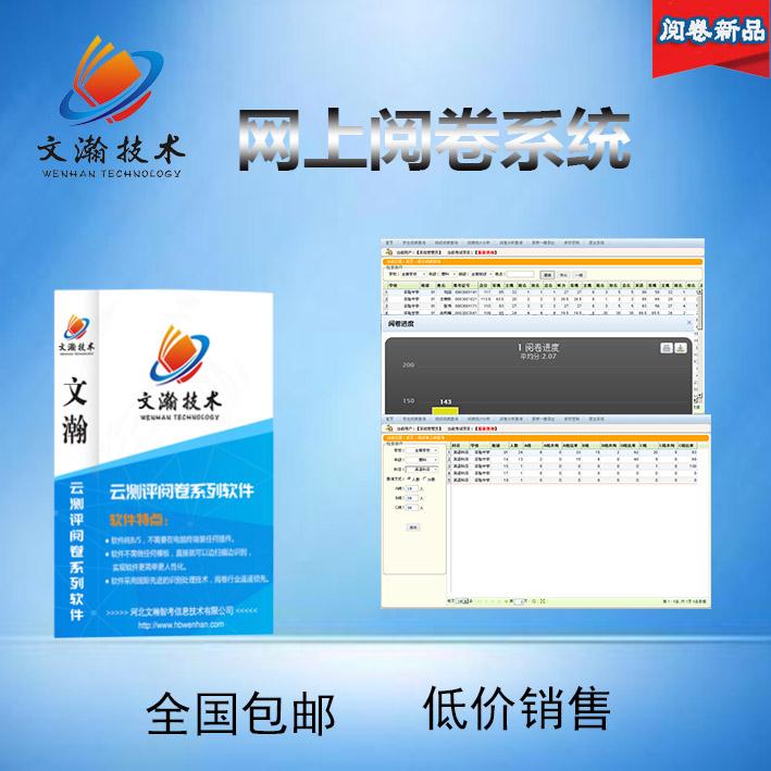 掃描儀閱卷系統 教學閱卷軟件哪家好