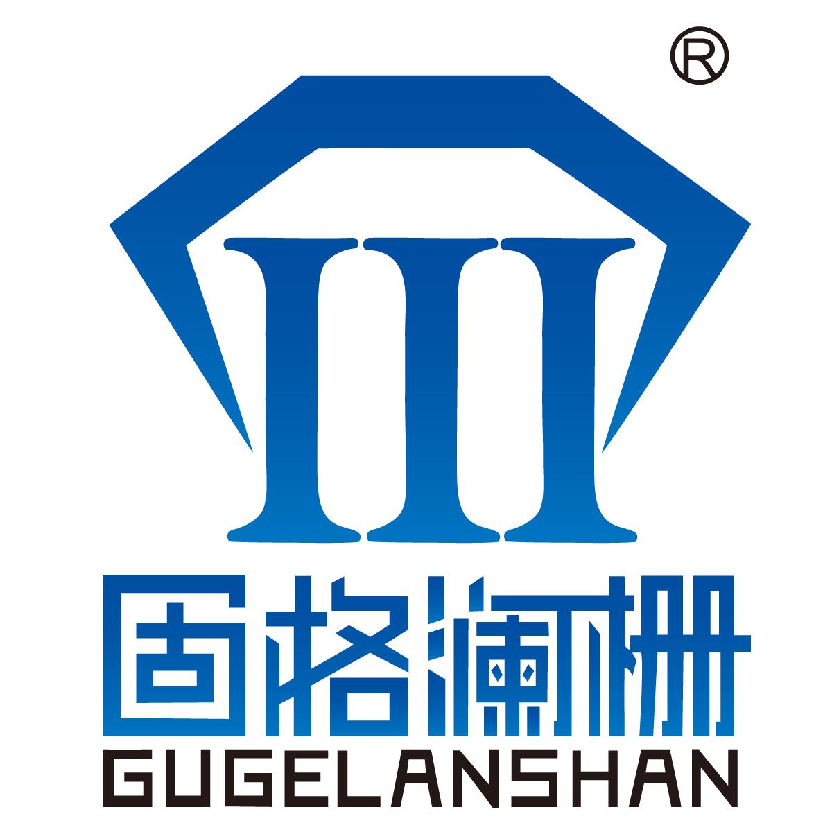 江苏固格澜栅防护设施有限公司