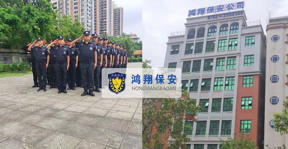 广东临时保安_鸿翔保安可靠的临时保安外包推荐