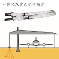 天津一体化双囊式抗浮锚索性价比高专业快速