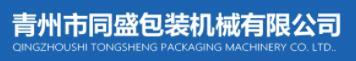 青州市同盛包装机械有限公司