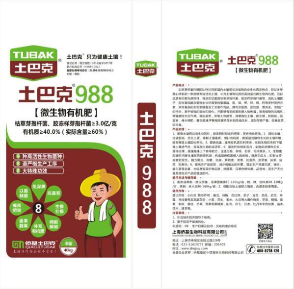 枯草芽孢杆菌-想买优惠的土巴克988有机肥-就到上海侨基生物