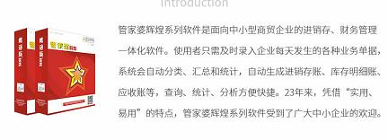 信阳权威的财务管理-郑州好用的管家婆辉煌ERP系列供应