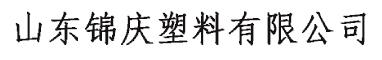 山東錦慶塑料有限公司