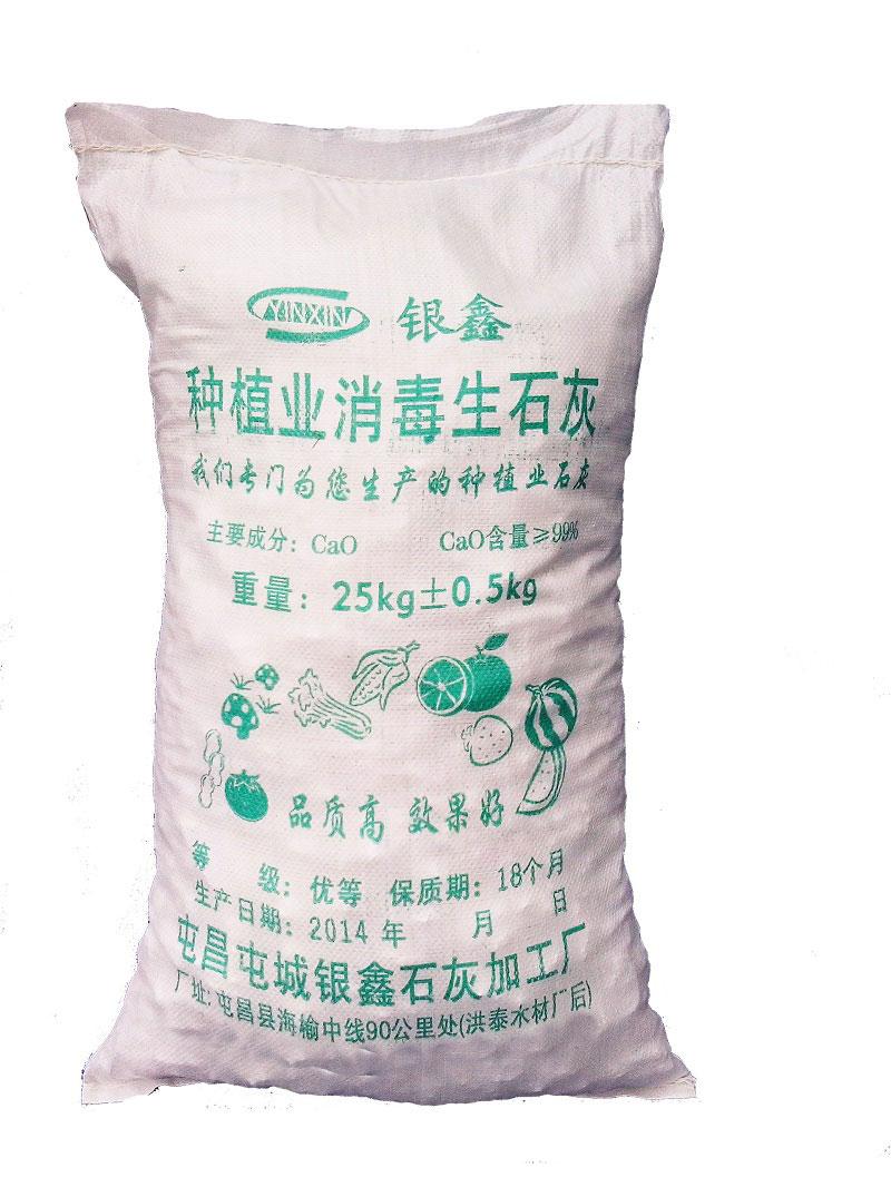 生石灰块状(袋装50斤)种植消毒生石灰