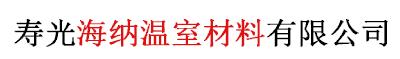 寿光海纳温室材料有限公司