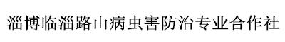 淄博临淄路山病虫害防治专业合作社