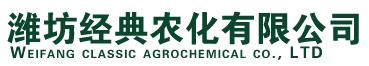 潍坊经典农化有限公司