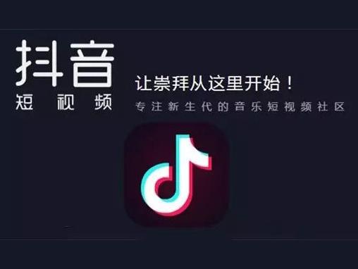 太原抖音網紅公司-凱聞科技_太原專業抖音代運營公司