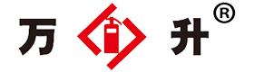 万升消防科技有限公司