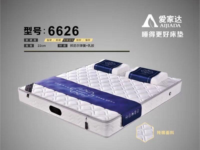 口碑好的愛家達床墊-有品質的愛家達軟床系列生產廠家
