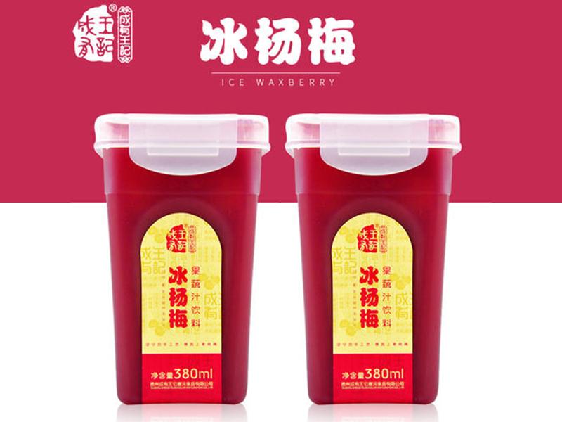 贵州果蔬饮料冰杨梅