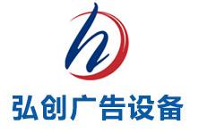 宿迁弘创广告设备科技有限公司