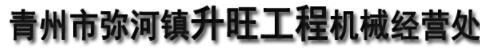 青州市弥河镇升旺工程机械经营处