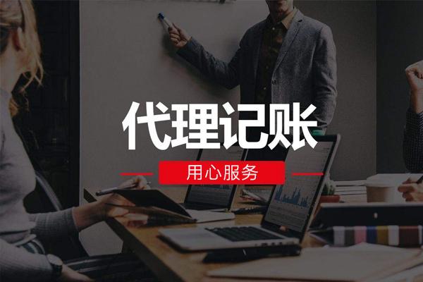 宁波专业的记账代理|宁波高新区财务服务|宁波报税记账会计