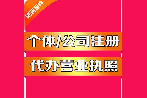 宁波江东区荣胜会计注册公司公司电话