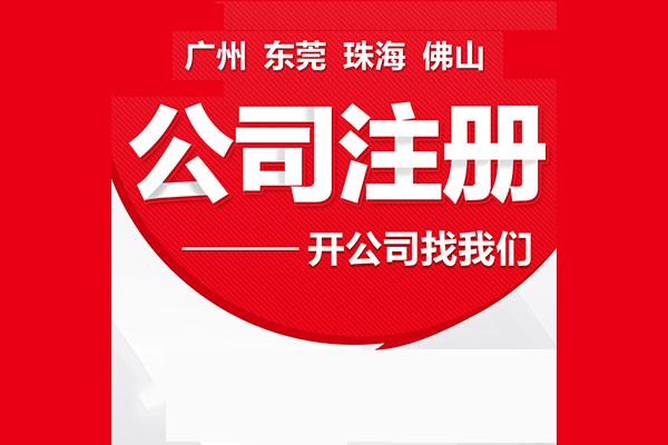 寧波受歡迎的注冊公司注冊公司代理代辦公司-寧波注冊公司怎么樣