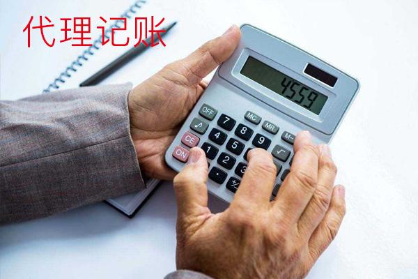 宁波代办营业执照宁波专业的注册公司代理报税记账会计