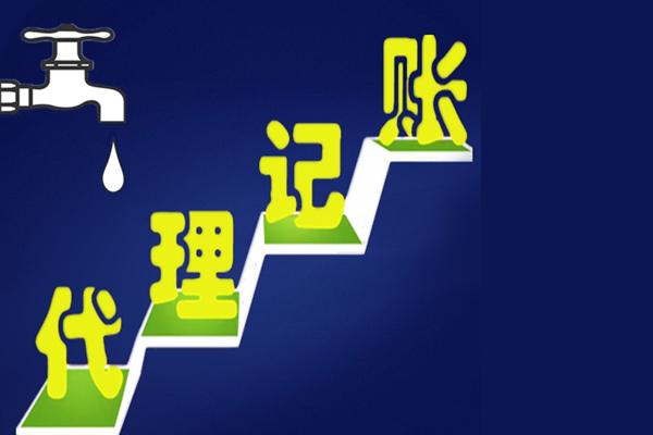 宁波代理做账-宁波代理记账服务-宁波代理记账报税