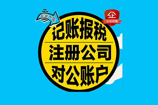 宁波江北区知名公司注册费用推荐宁波江北区公司注册查询