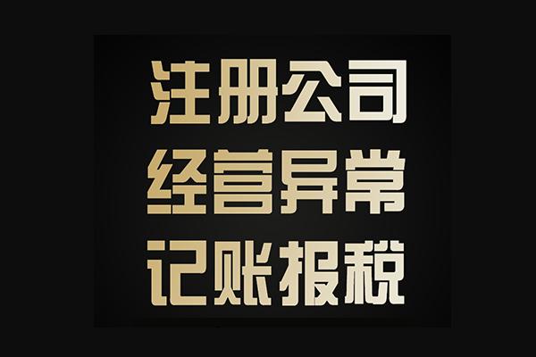 宁波会计记账服务宁波专业的代理记账服务工商注册代办