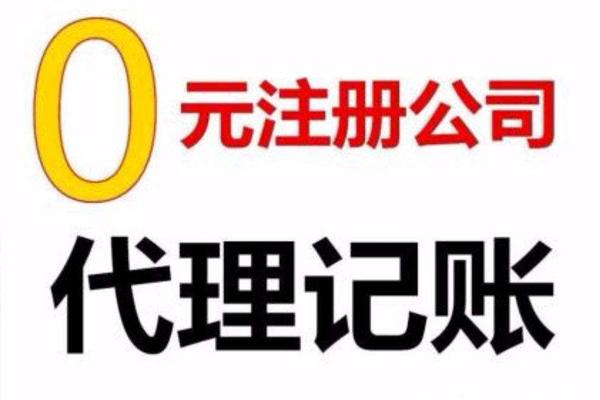 宁波代理记账服务,宁波专业的财务代理服务,宁波财务代理多少钱