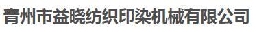 青州市益晓纺织印染机械有限公司
