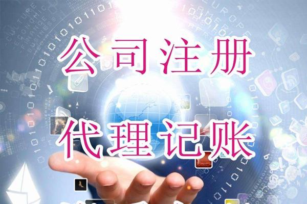 宁波注册公司哪家好-宁波注册公司服务-宁波代理工商注册