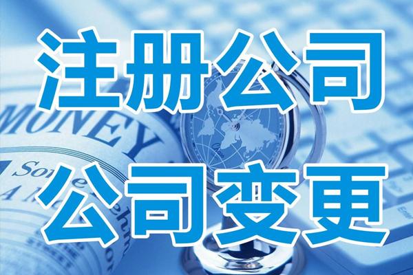 宁波代办公司注册推荐,宁波专业的注册公司哪家好,注册公司代理