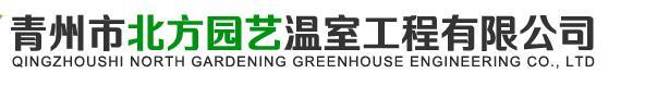 青州市北方园艺温室工程有限公司